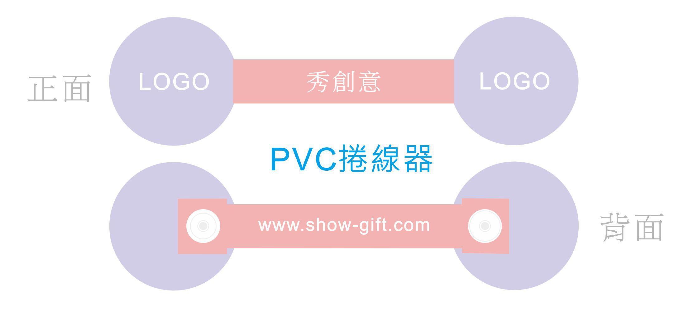 PVC捲線器